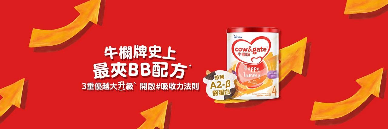 CG-happy-tummy-banner-teaser-new