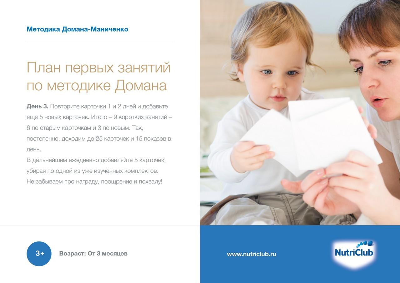 Doman Manchenko exercises card4