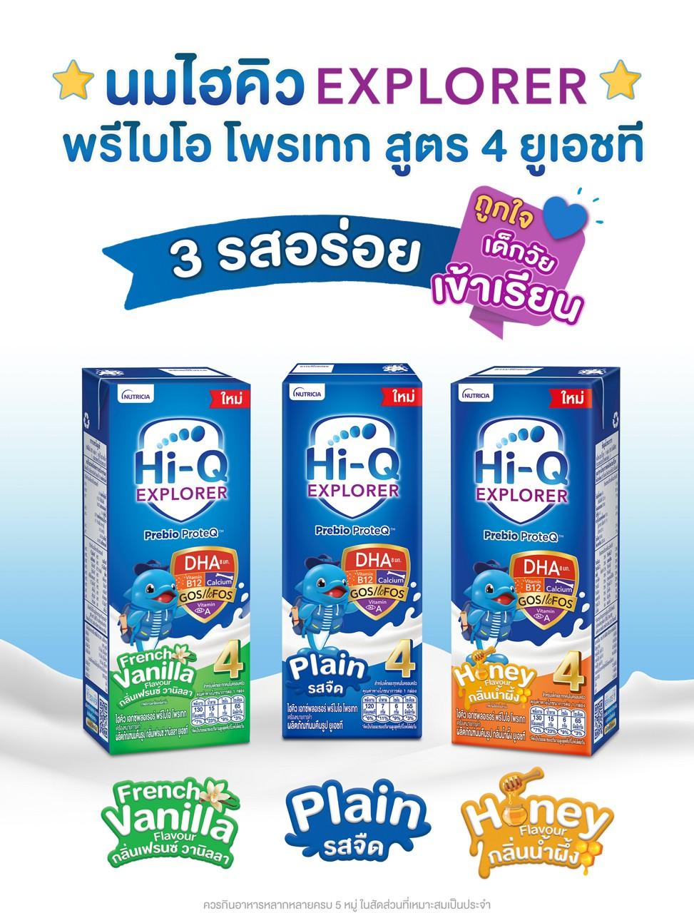 Hi-Q-UHT-stage-4-09-edit-02-final.png
