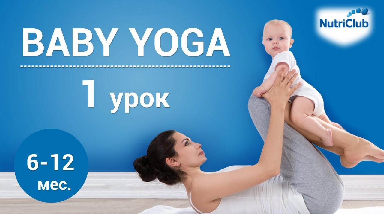 йога для мамы с ребенком