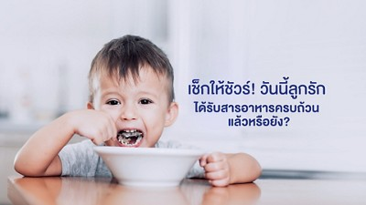 Hi Q 1year old child get nutrients