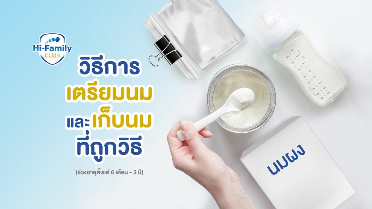 Hi Q Banner Milk FO