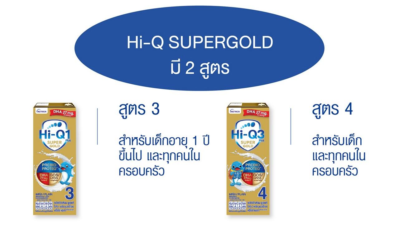 Hi Q UHT SG Web 01