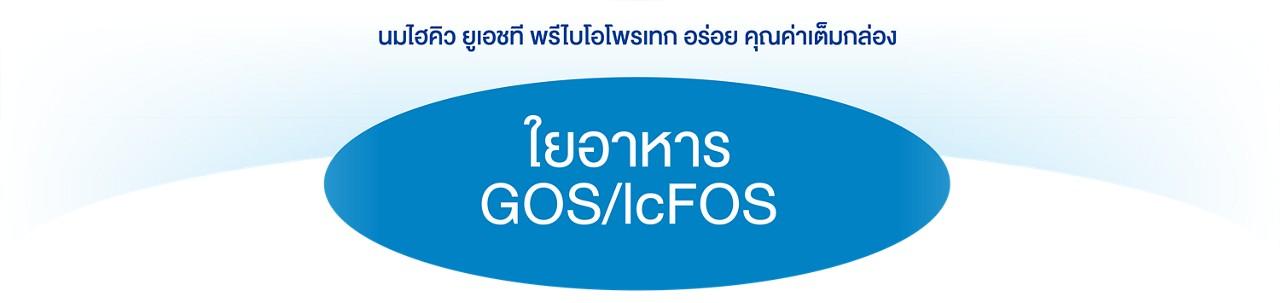 UHTpage2020-Goslcfos