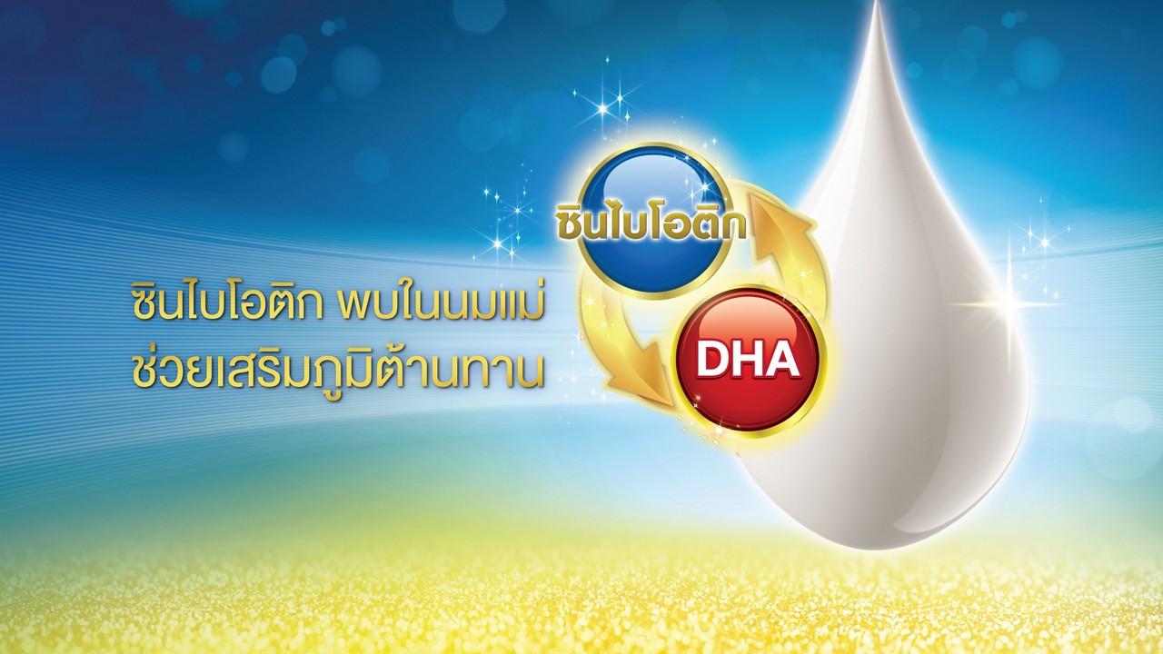 Hi Q Synbiotic and DHA A8